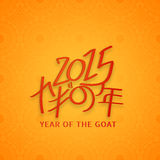Celebraciones del año de la cabra 2015 Imagenes de archivo