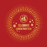 Celebrate Chinese new year with gold circle firework frame and flower Chinese word mean blessing Royalty Free Stock Image