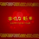 Celebrations of Happy New Year with Chinese text. Royalty Free Stock Photo