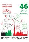 Celebrazione di festa nazionale degli Emirati Arabi Uniti Fotografia Stock