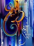 Celebrazione felice di festival di Ganesh Chaturthi dell'India royalty illustrazione gratis
