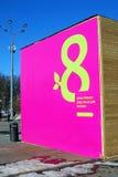 Celebrazione internazionale di giorno del ` s delle donne a Mosca Immagine Stock