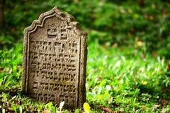 Cemetry ebreo Immagine Stock Libera da Diritti