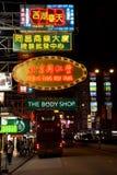 Cena da rua da noite de Hong Kong Fotos de Stock Royalty Free