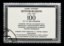 Centenário do nascimento de K S Serie de Petrov-Vodkin, cerca de 1978 Imagem de Stock