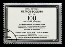 Centenario del nacimiento de K S Serie de Petrov-Vodkin, circa 1978 Imagen de archivo