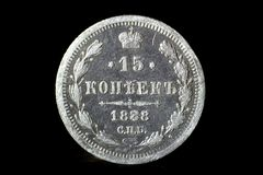 15 centesimi d'argento dell'impero russo su un fondo isolato nero fotografia stock libera da diritti
