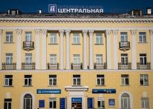 Central d'hôtel Photographie stock libre de droits