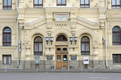 Central entrance to the Polytechnical Museum, Moscow Royalty Free Stock Photo