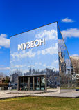 Central Entrance To The Museon Art Park, Moscow Royalty Free Stock Photos
