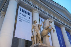 Central exhibition hall Manege in St. Petersburg, Russia Stock Photo