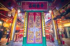 Central, Hong Kong - 12 de janeiro de 2018: O interior do homem M Fotos de Stock Royalty Free
