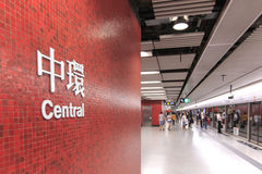 Central MTR sign, one of the metro stop in Hong Kong Royalty Free Stock Photo