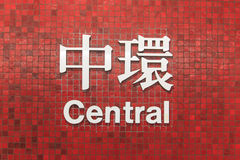 Central MTR sign, one of the metro stop in Hong Kong.  royalty free stock photography