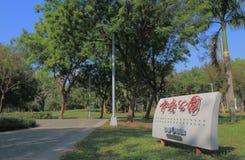 Central Park Kaohsiung Taiwan Fotografia Stock