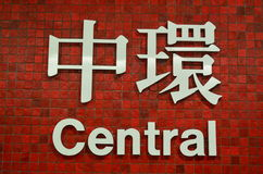 Central Station MTR sign. Central MTR sign, a busy interchange hub that serves the main commercial and business districts, Kowloon, Hong Kong stock images