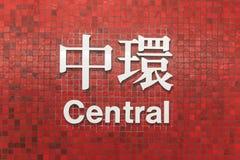 Centralt MTR-tecken, ett av tunnelbanastoppet i Hong Kong Royaltyfri Fotografi