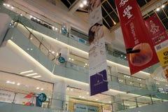 Centre commercial de luxe dans Pékin Photo libre de droits