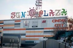Centre commercial de plaza de Sun Image libre de droits
