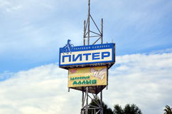 Centre commercial Piter Photos stock
