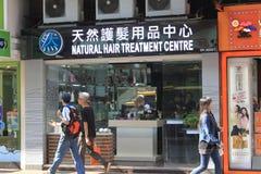 Centre naturel de traitement de cheveux à Hong Kong Photographie stock libre de droits
