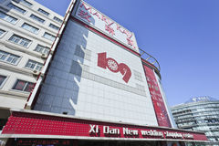 Centro comercial de la boda de Pekín Xidan, China Imágenes de archivo libres de regalías