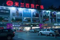 Centro commerciale nella città di notte Fotografia Stock Libera da Diritti