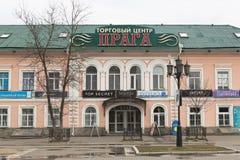 Centro commerciale Praga nella città di Vologda, Russia fotografie stock