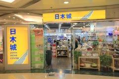 Centro da casa de Japão em Hong Kong Foto de Stock Royalty Free