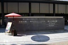 Centro de la cultura de Todaiji, Nara Fotos de archivo libres de regalías