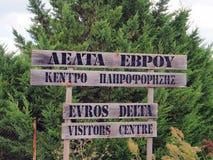 Centro dos visitantes do delta de Evros Imagem de Stock Royalty Free