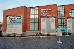 Centro ebreo di tolleranza e del museo a Mosca Immagini Stock