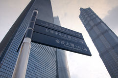 Centro financiero y Jin Mao Building Foto de archivo libre de regalías