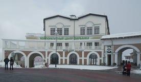 Centro incorporado de Sberbank em Gorky superior Gorod - a estância turística 960 da todo-estação mede acima do nível do mar Imagem de Stock Royalty Free