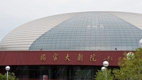 Centro nazionale per le arti dello spettacolo all'entrata anteriore immagini stock