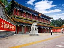 Centro politico di Zhongnanhai- della Cina Immagine Stock