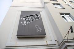 Centro Sergei Kazarnovskii da classe, sinal da escola Imagens de Stock Royalty Free