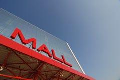 centrum handlowe plenerowy Zdjęcia Stock