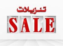 Centrum handlowe sprzedaży znak Zdjęcie Stock