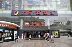 centrum handlowe zakupy Zhongshan Obraz Stock