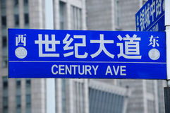 Century Avenue Street Sign Shanghai Stock Photos