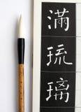 Cepillo chino de la caligrafía foto de archivo libre de regalías