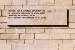 Cerca con una inscripción en un cementerio militar y conmemorativo, R foto de archivo libre de regalías