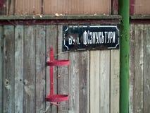 Cerca de madera vieja con nombre de la calle fotos de archivo libres de regalías