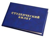 Certificação do estudante Fotografia de Stock Royalty Free