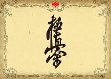 Certificate,diplom karate. Kyokushinkai mas oyama Stock Photos