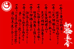 Certificate,diplom karate-do dojo kun. Certificate,diplom karate shinkyokushinkai midori kenji Stock Photos