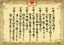 Certificate,diplom karate dojo kun Royalty Free Stock Photo