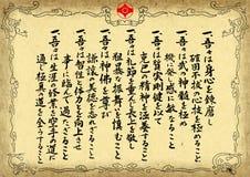 Certificate,diplom karate dojo kun. Certificate,diplom karate kyokushinkai mas oyama Royalty Free Stock Photo