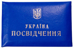 Certification. The book the certificate of dark blue colour Ukraine Royalty Free Stock Images